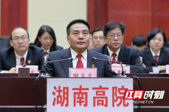 湖南高院党组书记、院长田立文在会上作经验发言。