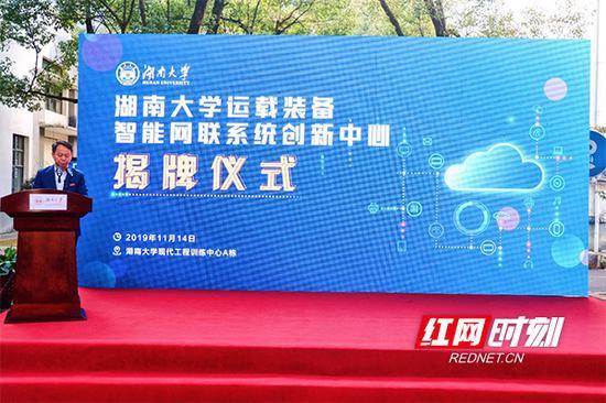 院士领衔!湖南大学打造运载装备智能网联系统创新中心
