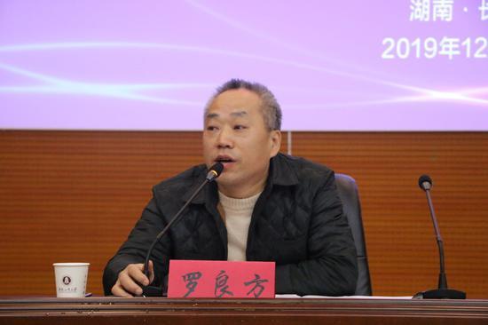 湖南省法学会罗良方致辞