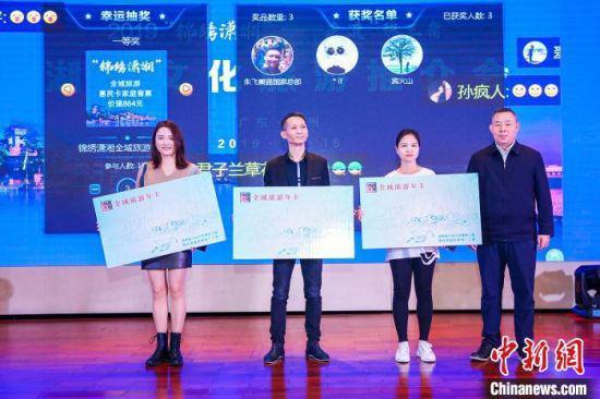 """""""锦绣潇湘""""全域旅游惠民卡颁发仪式。 李高会 摄"""