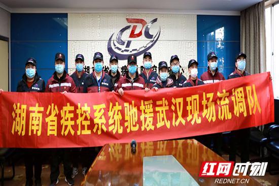 湖南省疾控系统的12名流行病学调查专家集结,准备出发武汉。 肖珂 摄