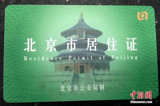资料图:北京市居住证。中新网记者 马学玲 摄