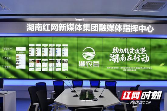 """3月13日,在湖南省委宣传部、省委网信办的指导支持下,由省农业农村厅主办,红网负责建设运营的湖南农产品权威营销平台""""湘农荟""""上线。"""