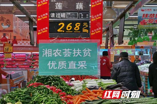 """长沙大润发里的""""湘农荟""""专区。"""