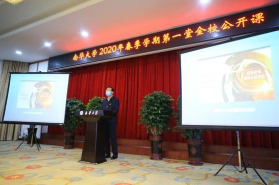 2月11日,一场别开生面的思政课在南华大学举行。