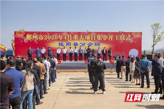4月28日,桂阳县举行重大项目开工仪式。