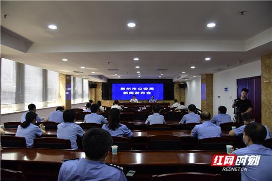 5月7日下午,郴州市公安局召开深入贯彻落实全国公安工作会议精神新闻发布会。