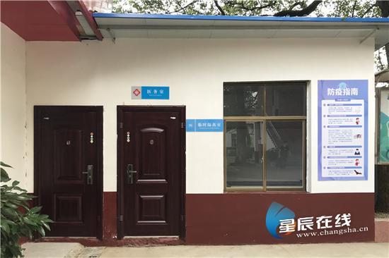 (学校开设了医务室、安排有隔离室。)