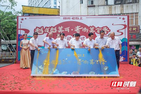 郴州市委副书记、市长刘志仁出席活动并宣布启动。