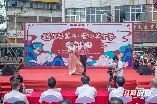 """6月30日下午,郴州举行""""2020年郴州市夜间经济系列活动暨首届老街美食文化节""""启动仪式。"""