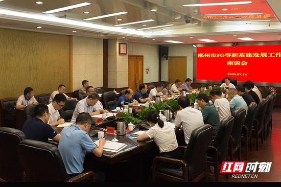 7月14日,调研结束后,刘志仁出席了郴州市5G等新基建发展工作座谈会。