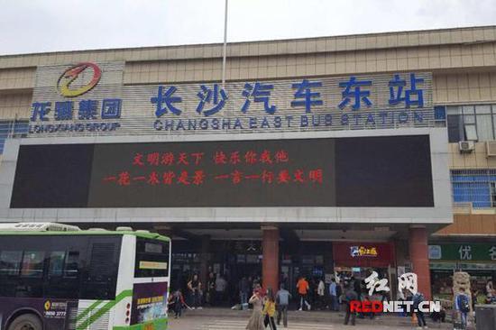 长沙汽车东站。