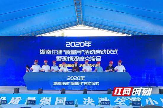 """9月14日,2020年湖南住建""""质量月""""活动启动仪式暨现场观摩交流会在长沙举行。"""