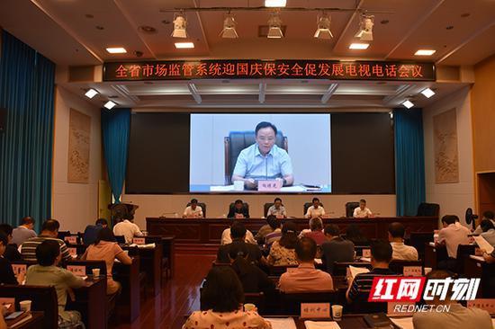 """9月16日,湖南省市场监管局召开全系统""""迎国庆、保安全、促发展""""电视电话会议。"""
