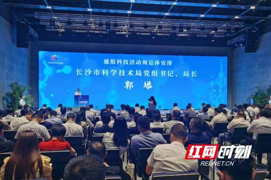 2020年长沙科技活动周开幕。