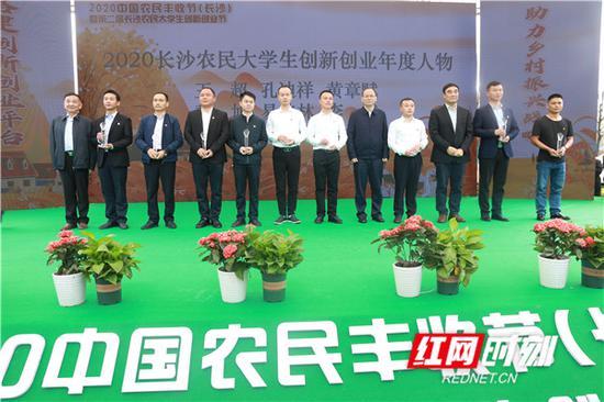 9月22日,2020中国农民丰收节(长沙)暨第二届长沙农民大学生创新创业节在宁乡市大成桥镇鹊山村举办,活动中为长沙市农民大学生创新创业年度人物颁奖。
