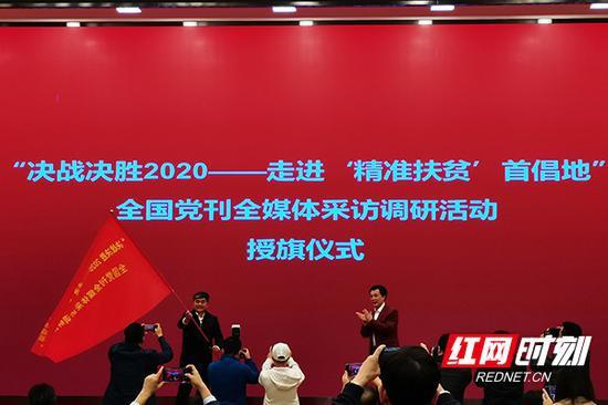 中国期刊协会党刊分会2020年会在长沙召开