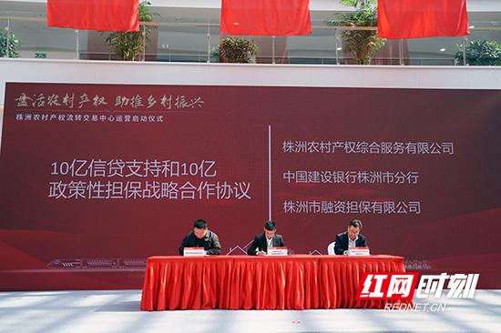 全省首家市级农村产权交易平台在株洲启动