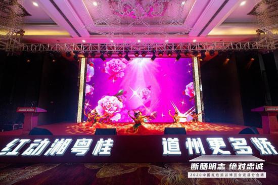 永州道县红色文化魅力引资70余亿元