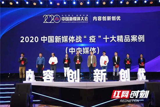 """2020中国新媒体战""""疫""""精品案例(中央媒体)获奖单位代表上台领奖。"""