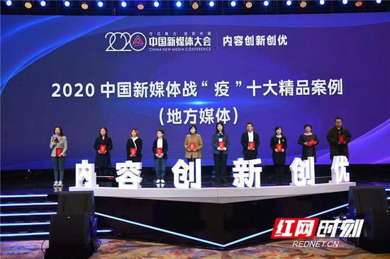 """2020中国新媒体战""""疫""""精品案例(地方媒体)获奖单位代表上台领奖。"""