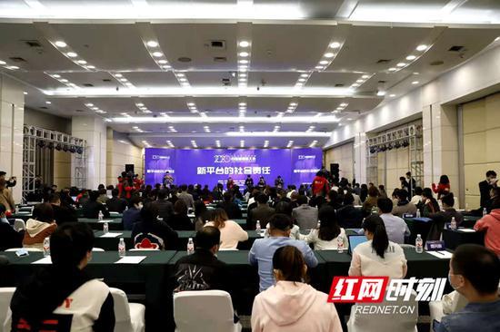 """快讯丨中国新媒体大会""""新平台的社会责任""""分论坛在长沙举行"""