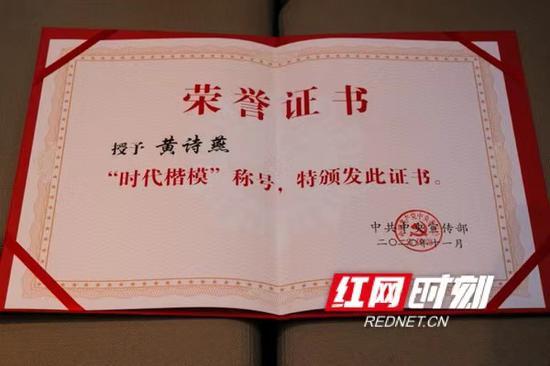 """中宣部授予黄诗燕""""时代楷模""""荣誉证书。(摄影:张必闻)"""