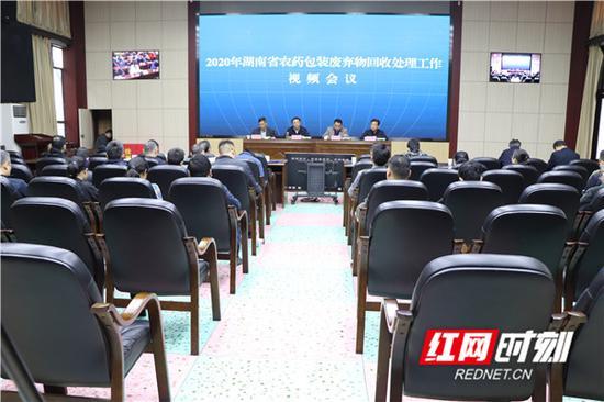 11月20日,全省农药包装废弃物回收处理工作视频会议召开。