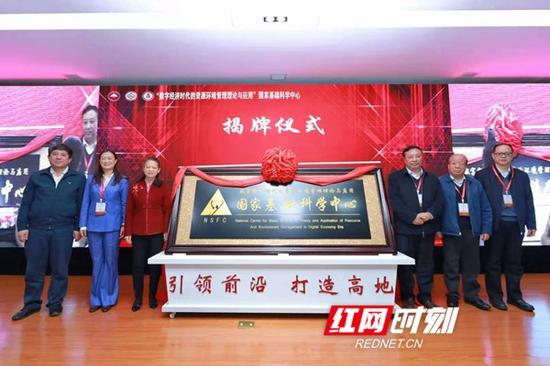 湖南省首����家基�A科�W中心揭牌
