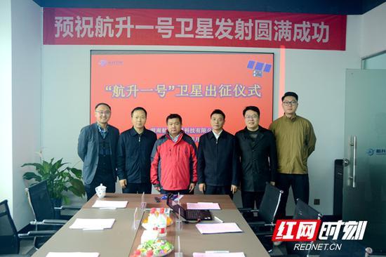 """4月8日,湖南航升卫星科技有限公司举行""""航升一号""""卫星出征仪式。"""