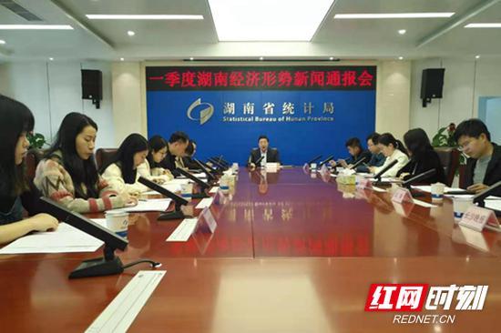 4月20日,湖南省统计局召开一季度湖南经济形势新闻发布会。