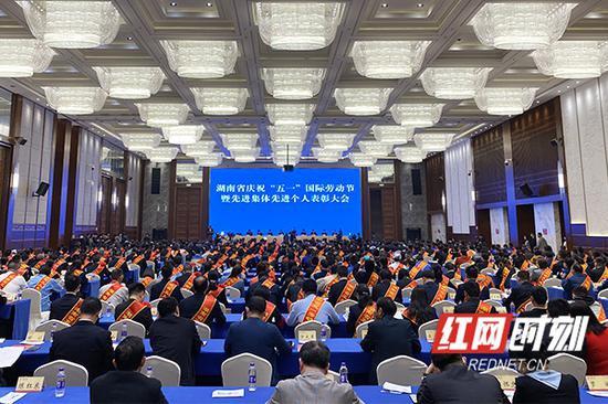"""4月29日上午,湖南省庆祝""""五一""""国际劳动节暨先进集体先进个人表彰大会在长沙举行。"""
