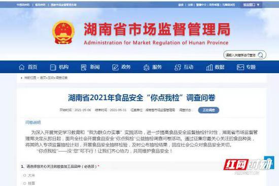 """近日,湖南省市场监管局启动食品安全""""你点我检""""公益抽检活动。"""