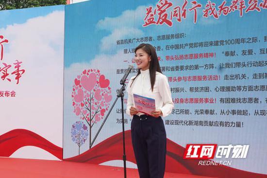 省直机关志愿者、志愿服务宣传大使、湖南经视主持人付安琪宣读志愿服务倡议书。