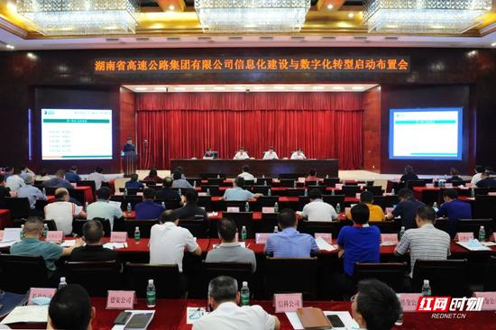 湖南高速集团党委副书记、副董事长、总经理周志中主持会议,党委委员、副总经理王辉扬参加会议,党委委员、副总经理罗卫华讲话。