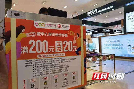 长沙步步高广场推出数字人民币支付优惠活动。