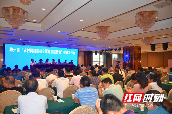 """郴州市""""农村网络联校全覆盖攻坚行动""""推进会在嘉禾县召开。"""