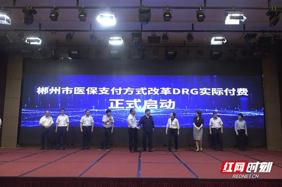 郴州市医保支付方式改革DRG实际付费正式启动。