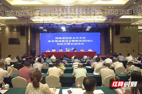 6月3日上午,湖南省医保支付方式改革现场推进会暨郴州市DRG实际付费启动仪式在郴州举行。