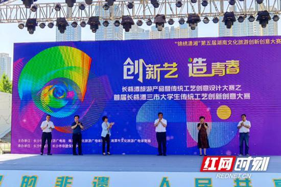长株潭旅游产品暨传统工艺创意设计大赛之首届长株潭三市大学生传统工艺创新创意大赛启动。