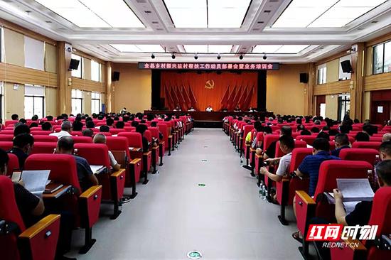 宜章县乡村振兴驻村帮扶工作动员部署会议暨业务培训会举行。