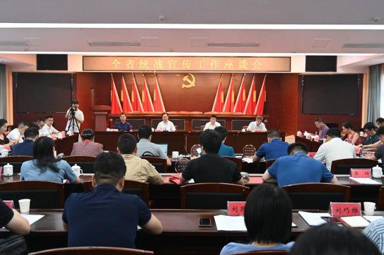 湖南省统战宣传工作座谈会16日在长沙召开。符谦 摄