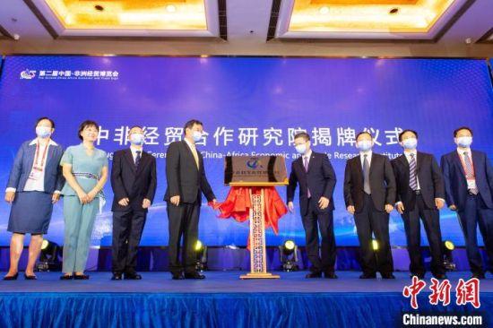 9月25日,中非经贸合作研究院揭牌仪式在长沙举行。 杨华峰 摄