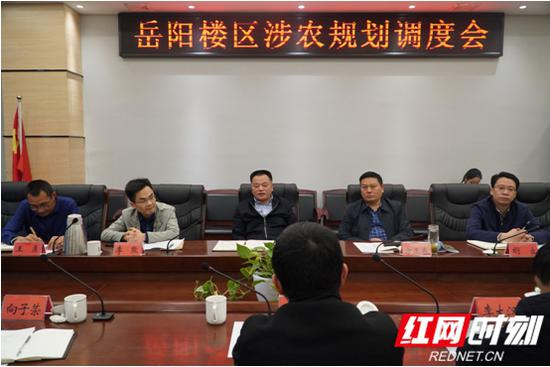 3月13日下午,岳阳市岳阳楼区召开涉农规划调度会。