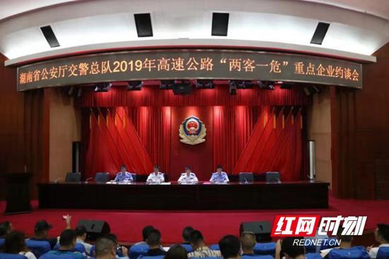 """湖南省公安厅交警总队召开2019年高速公路""""两客一危""""重点企业约谈会。"""