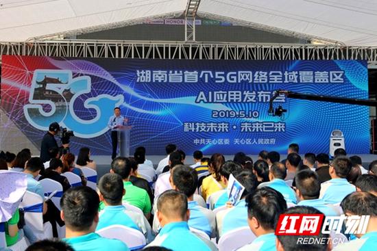 5月10日,湖南省首个5G网络全域覆盖区AI应用发布会在天心区举行。