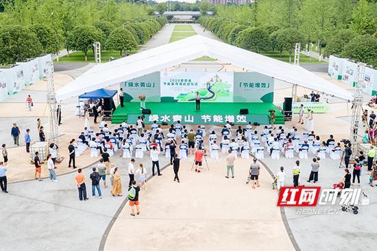 6月29日,2020湖南省节能宣传周启动仪式在长沙湘府文化公园举行。
