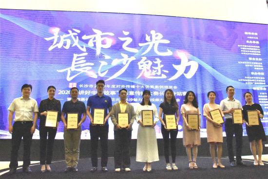 长沙市2019年度对外传播十大优秀案例颁奖会现场。