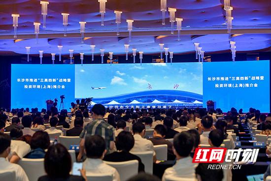 """9月6日,长沙市推进""""三高四新""""战略暨投资环境(上海)推介会在上海举行。"""