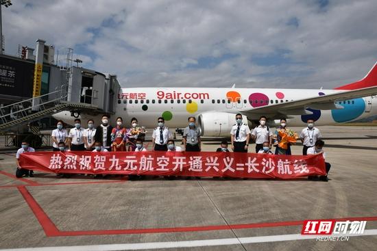 10月4日起长沙直达贵州兴义航线正式恢复